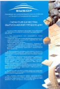 сертификат качества тротуарной плитки Выбор-С