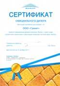 сертификат официального дилера Выбор-С